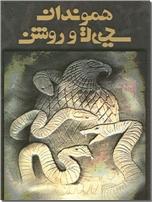 خرید کتاب هموندان تاریک و روشن از: www.ashja.com - کتابسرای اشجع