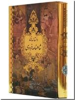 خرید کتاب شاهنامه فردوسی قابدار از: www.ashja.com - کتابسرای اشجع