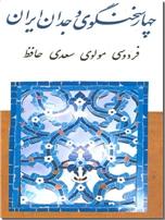 خرید کتاب چهار سخنگوی وجدان ایران از: www.ashja.com - کتابسرای اشجع