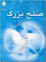 خرید کتاب صلح بزرگ از: www.ashja.com - کتابسرای اشجع