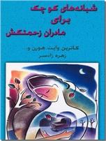 خرید کتاب شبانه های کوچک برای مادران زحمتکش از: www.ashja.com - کتابسرای اشجع