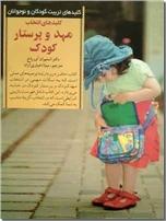 خرید کتاب کلیدهای انتخاب مهد و پرستار کودک از: www.ashja.com - کتابسرای اشجع