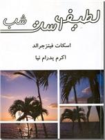 خرید کتاب لطیف است شب از: www.ashja.com - کتابسرای اشجع