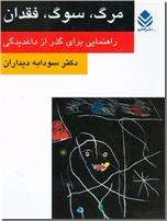 خرید کتاب مرگ، سوگ، فقدان از: www.ashja.com - کتابسرای اشجع