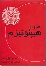خرید کتاب اسرار هیپنوتیزم از: www.ashja.com - کتابسرای اشجع