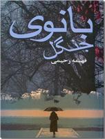 خرید کتاب بانوی جنگل از: www.ashja.com - کتابسرای اشجع