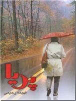 خرید کتاب پریا از: www.ashja.com - کتابسرای اشجع