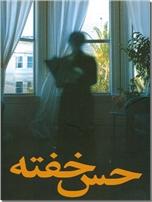 خرید کتاب حس خفته از: www.ashja.com - کتابسرای اشجع