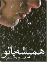 خرید کتاب همیشه با تو از: www.ashja.com - کتابسرای اشجع