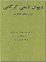 خرید کتاب دیوان لامعی گرگانی از: www.ashja.com - کتابسرای اشجع