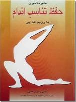 خرید کتاب خودآموز حفظ تناسب اندام با رژیم غذایی از: www.ashja.com - کتابسرای اشجع