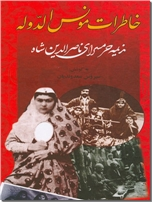 خرید کتاب خاطرات مونس الدوله از: www.ashja.com - کتابسرای اشجع