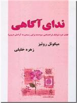 خرید کتاب ندای آگاهی از: www.ashja.com - کتابسرای اشجع