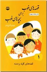 خرید کتاب قصه های خوب برای بچه های خوب 1 - کلیله و دمنه از: www.ashja.com - کتابسرای اشجع