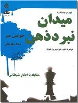 خرید کتاب میدان نبرد ذهن از: www.ashja.com - کتابسرای اشجع