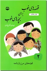 خرید کتاب قصه های خوب برای بچه های خوب 2 - مرزبان نامه از: www.ashja.com - کتابسرای اشجع