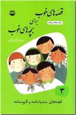 خرید کتاب قصه های خوب برای بچه های خوب 3 سندبادنامه و قابوسنامه از: www.ashja.com - کتابسرای اشجع