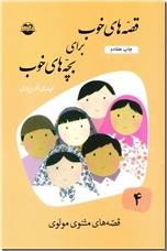 خرید کتاب قصه های خوب برای بچه های خوب 4 - مثنوی از: www.ashja.com - کتابسرای اشجع