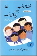 خرید کتاب قصه های خوب برای بچه های خوب 7 گلستان و ملستان از: www.ashja.com - کتابسرای اشجع