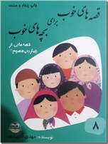 خرید کتاب قصه های خوب برای بچه های خوب 8 - چهارده معصوم از: www.ashja.com - کتابسرای اشجع