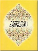 خرید کتاب قرآن دوزبانه - عربی و انگلیسی از: www.ashja.com - کتابسرای اشجع