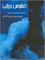 خرید کتاب فانوس دریایی از: www.ashja.com - کتابسرای اشجع