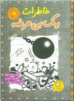 خرید کتاب خاطرات یک بی عرضه - دوره کامل از: www.ashja.com - کتابسرای اشجع