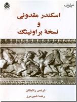 خرید کتاب اسکندر مقدونی و نسخه براونینگ از: www.ashja.com - کتابسرای اشجع