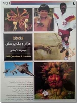خرید کتاب 1001 پرسش از: www.ashja.com - کتابسرای اشجع