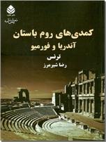 خرید کتاب کمدی های روم باستان آندریا و فورمیو از: www.ashja.com - کتابسرای اشجع