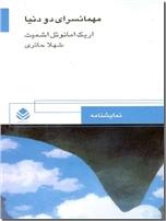 خرید کتاب مهمانسرای دو دنیا از: www.ashja.com - کتابسرای اشجع
