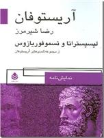خرید کتاب لیسیستراتا و تسموفوریازوس از: www.ashja.com - کتابسرای اشجع