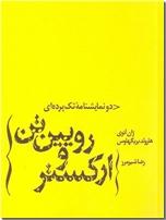 خرید کتاب ارکستر و رویین تن از: www.ashja.com - کتابسرای اشجع