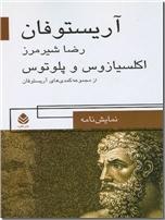 خرید کتاب اکلسیازوس و پلوتوس از: www.ashja.com - کتابسرای اشجع