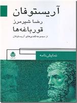 خرید کتاب قورباغه ها از: www.ashja.com - کتابسرای اشجع
