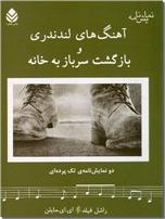 خرید کتاب آهنگهای لندندری و بازگشت سرباز به خانه از: www.ashja.com - کتابسرای اشجع