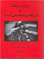 خرید کتاب زنان در جنگ و این قفس شکستنی است از: www.ashja.com - کتابسرای اشجع