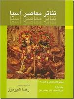 خرید کتاب تئاتر معاصر آسیا از: www.ashja.com - کتابسرای اشجع