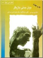 خرید کتاب بیان بدنی بازیگر از: www.ashja.com - کتابسرای اشجع