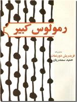 خرید کتاب رمولوس کبیر (نمایشنامه) از: www.ashja.com - کتابسرای اشجع
