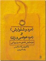 خرید کتاب مرد و شلوارش و مرد عوضی و زن از: www.ashja.com - کتابسرای اشجع