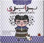خرید کتاب شاه کلید زندگی با قانون جذب از: www.ashja.com - کتابسرای اشجع