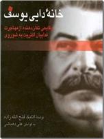 خرید کتاب خانه دایی یوسف از: www.ashja.com - کتابسرای اشجع