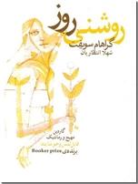 خرید کتاب روشنی روز از: www.ashja.com - کتابسرای اشجع