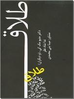 خرید کتاب طلاق از: www.ashja.com - کتابسرای اشجع