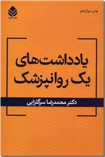 خرید کتاب یادداشتهای یک روانپزشک از: www.ashja.com - کتابسرای اشجع