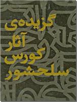خرید کتاب گزیده آثار کورس سلحشور از: www.ashja.com - کتابسرای اشجع