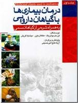 خرید کتاب درمان بیماری ها با گیاهان دارویی از: www.ashja.com - کتابسرای اشجع