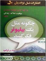 خرید کتاب چگونه مثل یک بیلیونر فکر کنید از: www.ashja.com - کتابسرای اشجع