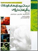 خرید کتاب درمان بیماری های کودکان با گیاهان دارویی از: www.ashja.com - کتابسرای اشجع